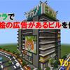 ドット絵の広告があるビルを作る [Minecraft #59]