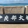 初宮古島行ってきました〜😊20201120