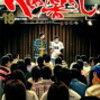 べしゃり暮らし 第4話 間宮祥太朗、渡辺大知、遊井亮子、阿南健治… ドラマの原作・キャスト・主題歌など…