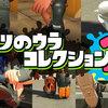 【splatoon2】クツの裏コレクション2 ブランドごとのクツの裏画像集 8/15いろいろ追加