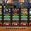 level.477【ウェイト120】竜王杯・第4回マスターズGP