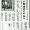 河北新報「東北の本棚」で、『クラシカルセンダイ』が紹介されました。