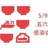 【開催中止】5/9(日)の五六市につきまして(随時更新)