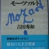 吉田秀和「モーツァルト」(講談社学術文庫)