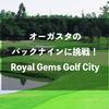 タイのゴルフ場Royal Gems Golf Cityでオーガスタを体感!(インコース編)