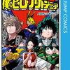 【kobo】4日新刊情報:「僕のヒーローアカデミア 8巻」など、コミック52冊などが配信