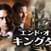 完全なパワー押し!映画「エンド・オブ・キングダム」を観てレビュー!