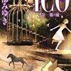 【書評】「ICO」宮部みゆき(講談社)/名作アクションゲームのノベライズ版