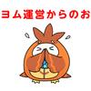 【重要】カクヨム甲子園応募者の皆様へ