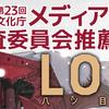 \祝/「LOST」が第23回⽂化庁メディア芸術祭 審査委員会推薦作品に選出されました!!