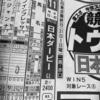 2020年 日本ダービー回顧