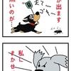 【犬漫画】春になると、ゴキ出没注意!