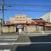 銭湯データベース(神奈川県湘南エリア)