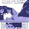 【漫画】フィヨルドツアー…フロムからオスロ帰宅