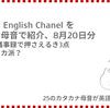 高橋ダン English Channel 7月FOMC議事録で押さえるき3点 ハト派?タカ派?(8月20日)