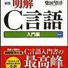 仕事でC言語を使う人の為の基礎教養的な10冊