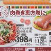 企画 サブテーマ 肉巻き恵方巻き マミーマート 2月2日号