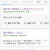 「福井 ブログ」で検索してみると面白いことになった