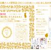 【C95】ごちうさ論コミケ新刊・おしながき@1日目 東5 ヘ-43b