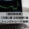 【個別株投資】7月第2週 注目銘柄3選(スイングトレード銘柄)