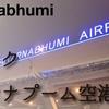 バンコク・スワンナプーム空港 1F タクシーフロア