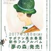 WORKS:サボテン高水春菜CDアルバム「夢の森」デザイン担当しました