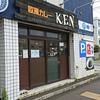 欧風カレーKEN / 札幌市東区北15条東1丁目 イースタンビル 1F