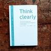 読書感想文『Think clearly–シンク•クリアリー』