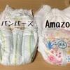 【新商品】Amazonのオリジナルオムツ「mamabear ふわふわベビーパンツ」を「パンパース」と比べてみたよ!