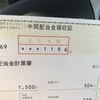 松井証券でNISA口座を持ってる方は配当受領方式をチェックしましょう。