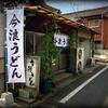 小倉B級グルメ「どきどきうどん」の人気店『今浪うどん』