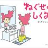 ヨシタケシンスケ『ねぐせのしくみ』プロモーション動画先行公開!