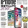 ワイモバイルのiPhone SEでスマホデビューして1年になる父に、より使いこなすために選んだ本「iPhone 完全マニュアル2018」。