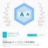 AdWords ディスプレイ認定資格について