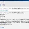 Windows 10 1511(10586)がメディア作成ツールで再び利用可能に