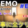 【DEEMO Reborn】全クリ目指して、初見で一気に攻略完了!無事に全クリ。楽譜、ネコ、ルーン全収集達成!プレイした感想をご紹介!【音ゲー/謎解き/PS4】