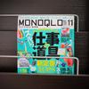雑誌MONOQLOに掲載頂きました。
