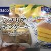 Pasco シチリアレモンケーキ 食べてみました
