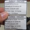 ペルー編 Chiclayo(1)エクアドルのクエンカからの国際バスで移動の巻