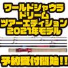 【シマノ】機内持ち込み可能なコンパクトロッド「ワールドシャウラ ドリームツアーエディション2021年モデル」通販予約受付開始!