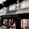 カップルで秋の京都デート!!京都で一番人気の老舗日本茶専門店『一保堂茶舗(京都本店)』に行ってみた。