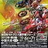 全日本モトクロス選手権第8戦中国大会