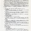 仙台市役所により失われた普通免許証