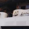 1人京都旅