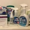 「新型ウィルスへの対応」我が家のガチなウィルス対策見る?