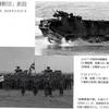 No.760(2020.3.24)南西諸島の軍備強化:「島嶼防衛戦争」(その2)