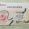 八洲電機(3153)から優待が到着: 2000円分のジェフグルメカード