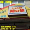 県内マ行(11)~麺の華(閉店)~