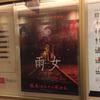 『雨女(4DX2D)』