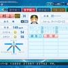 村上頌樹(2020ドラフト指名選手) 【パワプロ2020 パワナンバー】